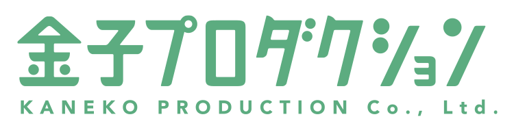 金子プロダクション株式会社