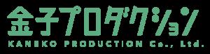 金子プロダクション / KANEKO PRODUCTION Co.,Ltd.